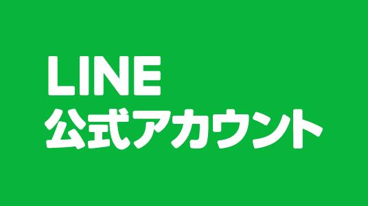 公式LINEアカウント開設のお知らせ